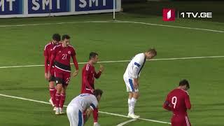ფინეთი 1:2 საქართველო | U21 - ევროპის ჩემპიონატის შესარჩევი მატჩი