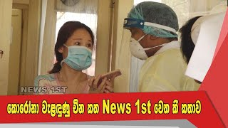EXCLUSIVE: Chinese national Corona patient in Sri Lanka speaks to News 1st
