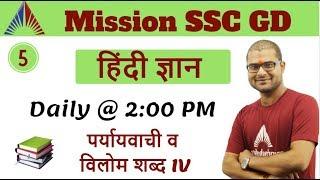2:00 PM - Mission SSC GD Live Class 2018  - Hindi By Anupam Sir  - पर्यायवाची और विलोम शब्द - IV