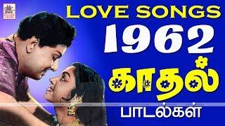 1962 love songs 1962 ஆண்டு வெளிவந்த பாடல்களில் இன்றும் நெஞ்சை விட்டு நீங்காத காதல் பாடல்கள்