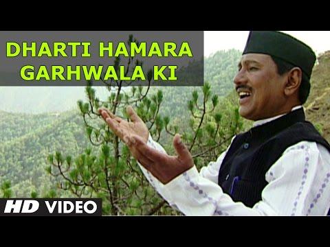 Dharti Hamara Garhwala Ki (Garhwali Song) | Nayu Nayu Byo Ch | Narendra Singh Negi