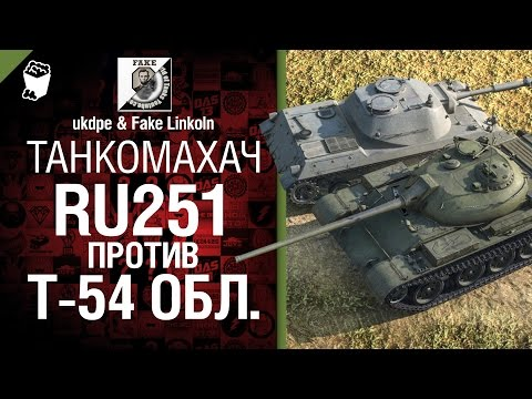 RU 251 против Т-54 обл. - Танкомахач №5 - от ukdpe и Fake Linkoln [World of Tanks]