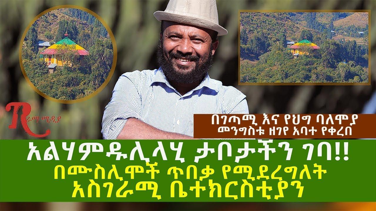 Orthodox and Muslim in Ethiopia