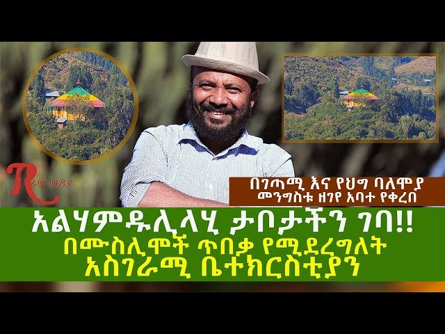 """Ethiopia: """"Dego Georgis"""" A Fascinating church protected by Muslims"""