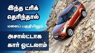 மலையிலும் இந்த ட்ரிக் தெரிஞ்சா அசால்ட்டா கார் ஓட்டலாம்  How to Drive Hill Road   Tamil Driving Tips