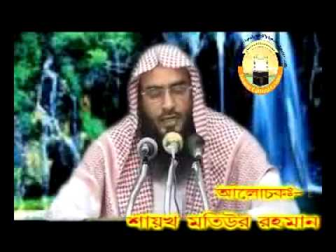 Bangla Waz Jahannam Hell by Motiur Rahman Part 1 of 5