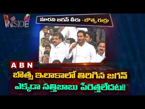 Botsa SatyaNarayana and His followers disappointed with Jagan Behaviour | Inside