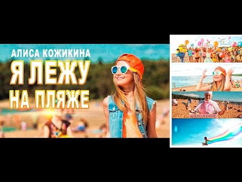 Alisa Kozhikina /Алиса Кожикина— I Am Lying On The Beach / Я лежу на пляже