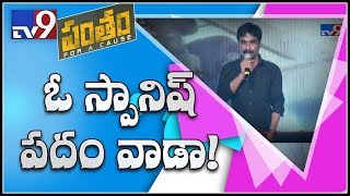 Bhaskarabhatla Ravi Kumar speech at Pantham Audio Launch