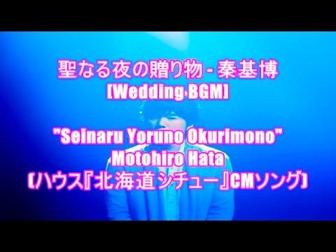 聖なる夜の贈り物 - 秦基博[Wedding BGM]Seinaru Yoruno Okurimono - Motohiro Hata(ハウス『北海道シチュー』CMソング)