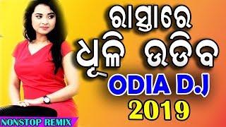 Odia New Dj Non Stop 2019 Bobal Mix, High Vibrate Odia Latest Dj Non Stop 2019