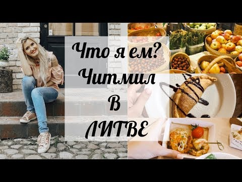 WHAT I EAT IN A DAY / ЧИТМИЛ В ЛИТВЕ / ЦЕНЫ НА ПРОДУКТЫ В ЛИТВЕ
