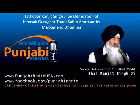 Bhai Ranjit Singh on Demolition of Itihasak Gurughar Thara Sahib Amritsar by Makkar and Dhumma