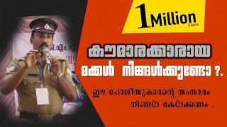 കൗമാരക്കാരായ മക്കൾ നിങ്ങൾക്കുണ്ടോ ? ഈ പോലീസുകാരന്റെ സംസാരം നിങ്ങൾ കേൾക്കണം. I Sri Ganesh Kumar
