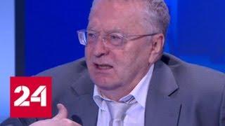 Владимир Жириновский: надо вернуть москвичам столовые, бани и танцы - Россия 24
