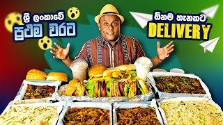 EXCLUSIVE!! Island Wide Food Delivery | First Time in Sri Lanka ????????