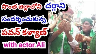 Pawan Kalyan in nellore district to celebrate festival with Ali | Janasena|TTM
