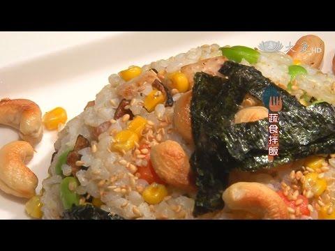 現代心素派-20150408 香積料理 - 南瓜豆腐堡、蔬食拌飯