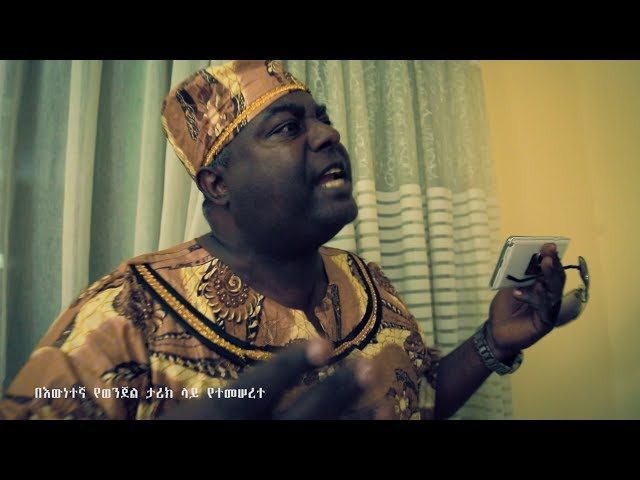 KETEZEGAW DOSE EPISODE 69 PART 2