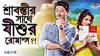 Download Srabanti র সঙ্গে Jishu র রোমান্স! | Jio pagla 3Gp Mp4