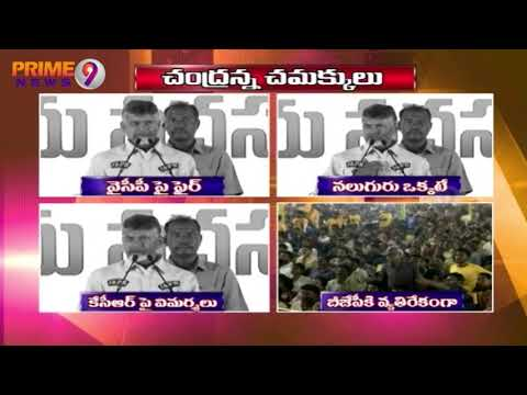 Pawan & Jagan working against Andhra People wish for their Political benefits : Naidu | Prime9 News