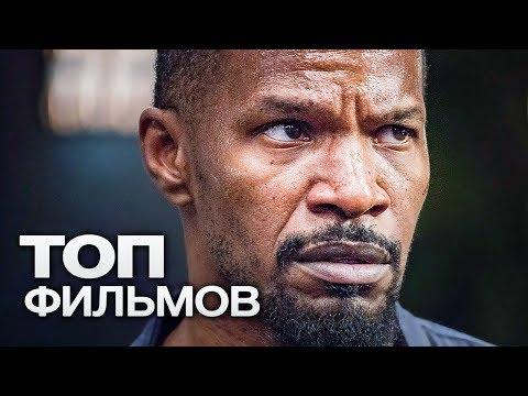 10 ФИЛЬМОВ ПРО ПЛОХИХ ПАРНЕЙ!