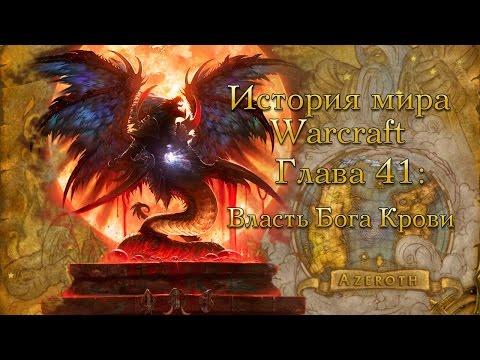 [WarCraft] История мира Warcraft. Глава 41: Власть Бога Крови