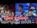 सन्दीपको IPL यात्रा ; नेपाली क्रिकेटकै लागि सुनौलो अवसर