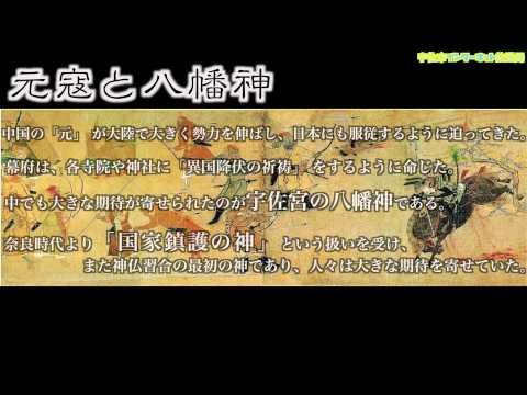 鎌倉時代の八幡神、元寇と八幡神、豊前善光寺