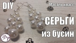 DIY. Earrings pearl necklace. how to make earrings from beads with their hands.