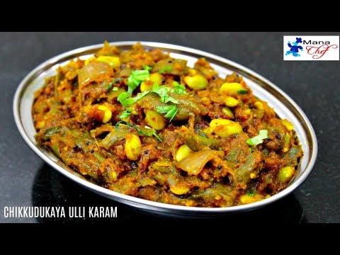 Chikkudukaya Ulli Karam In Telugu