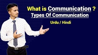 What is Communication & Types Of Communication ? Urdu / Hindi
