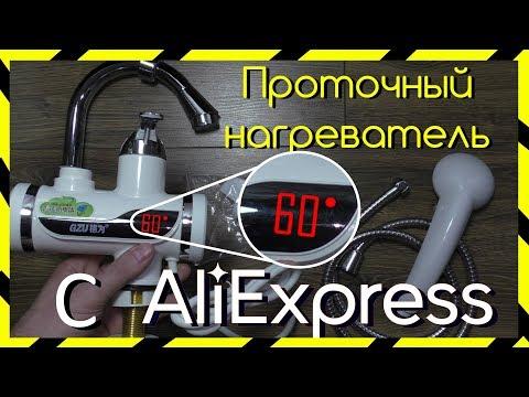 Проточный Водонагревательный Кран с LED Экраном с AliExpress