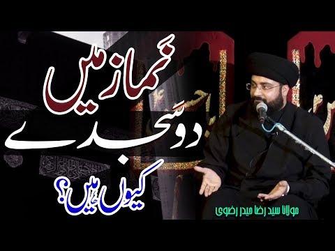 Namaz Main 2 Sajday !! | Maulana Syed Raza Haider Rizvi | 4K