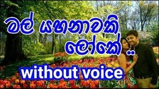 Mal Yahanawaki Loke Karaoke (without voice) මල් යහනාවකි ලෝකේ