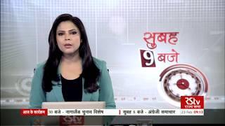 Hindi News Bulletin | हिंदी समाचार बुलेटिन – Feb 23, 2018 (9 am)