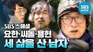 [SBS 스페셜] '요한, 씨돌, 용현 세 삶을 산 남자' / 'SBS Special' Review