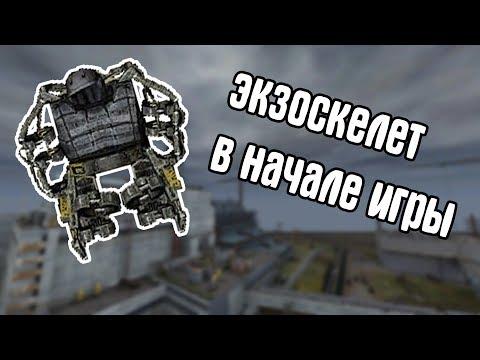 ЭКЗОСКЕЛЕТ В НАЧАЛЕ ИГРЫ В STALKER CALL OF CHERNOBYL