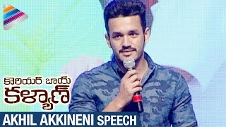 akhil-akkineni-speech-courier-boy-kalyan-audio-launch-nitin-yami-gautam-telugu-filmnagar