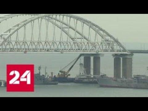 Украина обвинила Россию в создании опасных инцидентов в море - Россия 24