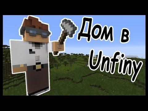Уютный домик в Анфайни (Unfiny) !!! - Скачать карту - Minecraft