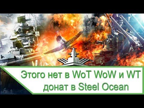 Донат в Steel Ocean - то чего нет в World of Tanks, World of Warships и War Thunder