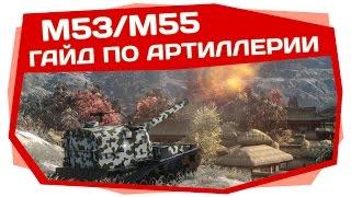 World of Tanks | M53/M55 Гайд по артиллерии