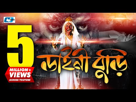 Dainy Buri | Bangla Movie | Rokon | Mahiya | Telisamad | Nagma