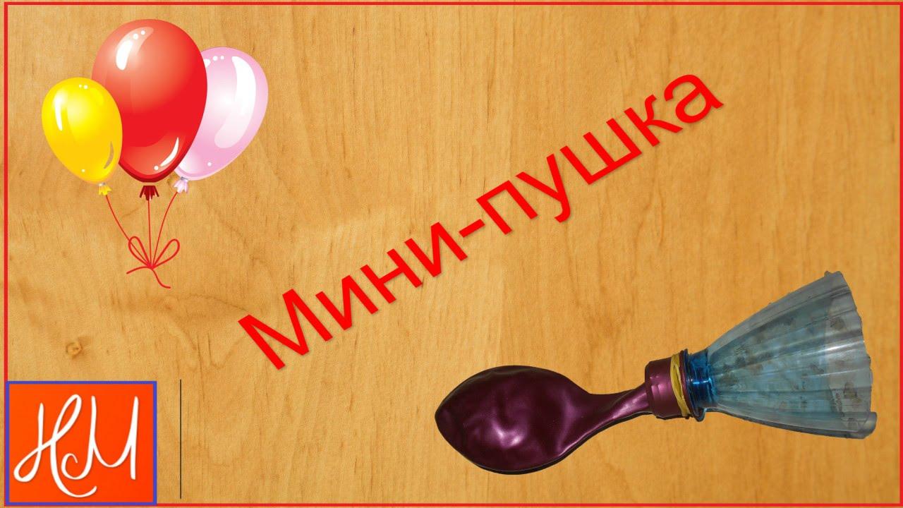 Как сделать МОЩНУЮ ПУШКУ из воздушного шарика - YouTube
