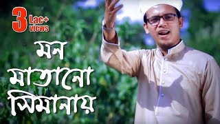 Download Bangla Islami Song 2016 | Monmatano Shimanay | Kalarab Shilpigosthi 3Gp Mp4