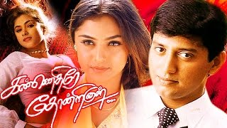 Kannedhirey Thondrinal Full Movie HD |Tamil New Movies | Latest Tamil Movies 2017 | Prashanth|Simran