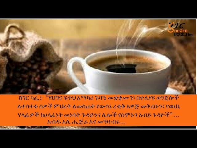 Sheger Cafe - Abdu Ali Hijjira With meaza Birru