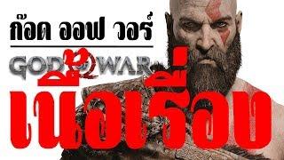 ก็อด ออฟ วอร์ 4 | God of War 4 | เนื้อเรื่องล้วนๆ (ง่ายสุด)