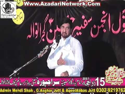 Allama Ali Nasir Al Hussaini 15 Zulhaj 2018 Siraj Pura Gujranwala